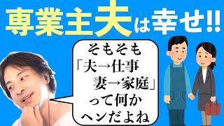 【ひろゆき】専業主夫万歳!日本の「子育ては母親がやる」文化に疑問を抱くひろゆき