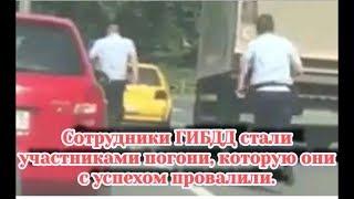 ДПСники стали участниками погони в Санкт-Петербурге которую они с успехом провалили.Облажались