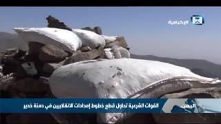 القوات الشرعية تصد هجمات الانقلابيين في جبهة الشقب بتعز