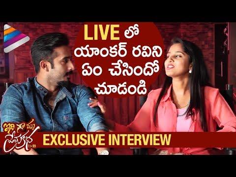 Anchor Ravi & Meghana Lokesh FUNNY Interview   Idi Maa Prema Katha Telugu Movie   Telugu Filmnagar
