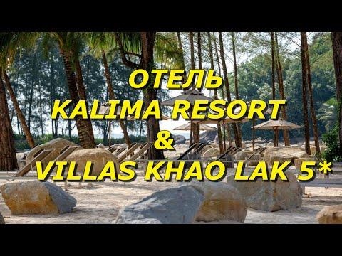 ОТЕЛЬ KALIMA RESORT & VILLAS KHAO LAK 5* (Таиланд, Као Лак)