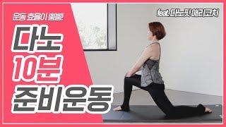 [다노 10분 준비운동] 운동 전 필수 워밍업!! 운동 효율이 뿜뿜!!ㅣ다노티비