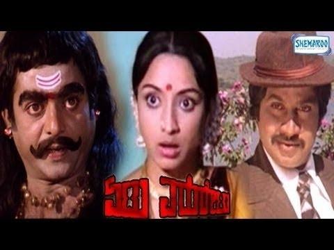 Etu Eduretu Full Kannada Movie | Kannada Drama Movie | New Release Kannada Movie | New Upload 2016