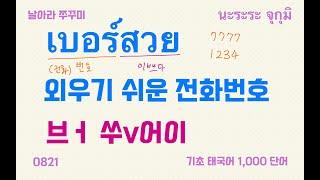 기초 태국어 1,000 단어 42편 (0821~0840…
