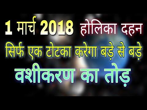 Vashikaran Ko Khatam Karne Ka Tarika।How To Remove Magic Spells।vashikaran specialist।OmNamohNarayan