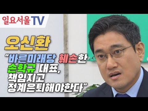 """오신환 """"바른미래당 훼손한 손학규 대표, 책임지고 정계은퇴해야한다"""""""