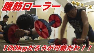 【今年リーズ】100kg超えてようが腹筋ローラーできるようにします!