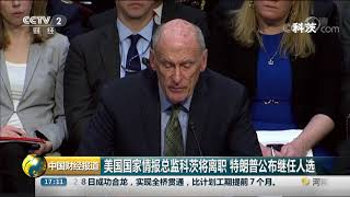 [中国财经报道]美国国家情报总监科茨将离职 特朗普公布继任人选| CCTV财经