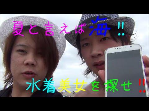【対決】チーム対抗!!水着美女と3ショット写真何枚撮れるか対決!!