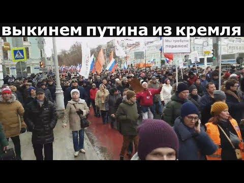 Смотреть Москва Вышла Выкинуть Путина Митинг 24.02.2019 против Путина онлайн