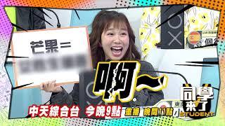 《搶先看》中文真的好難 讓各國人鬧笑話| 同學來了2021. 06.08
