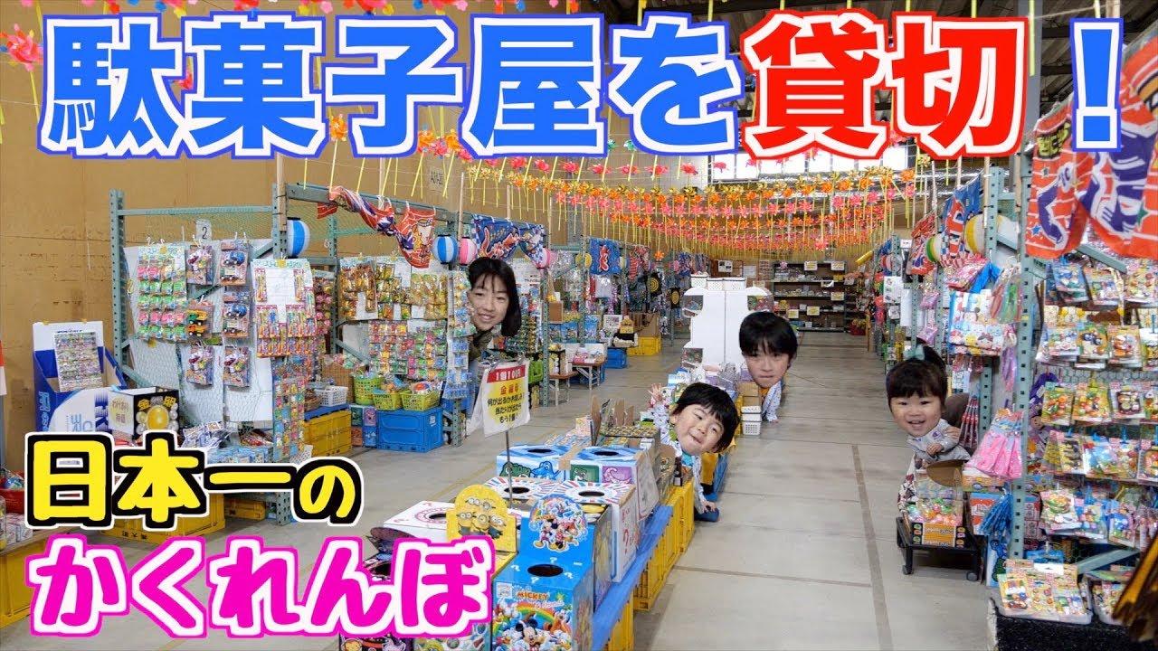 屋 駄菓子 日本 の 一
