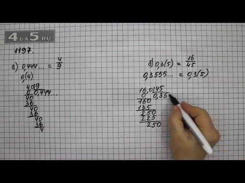 Гдз по математике 6 класс номер 1173 — pic 14
