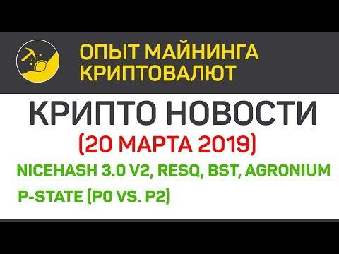 Крипто Новости от 20 03 19 (RESQ, BST, Nicehash 3 0 v 2, P-State- PO