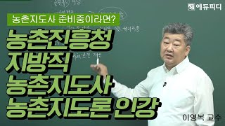 농촌지도사 농촌지도론 인강 추천 농촌진흥청 지방직 선발…