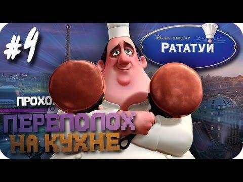 Прохождение игры Ratatouille PSP на ПК + Веб-ка ^_^