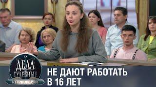 Дела судебные с Алисой Туровой. Битва за будущее. Эфир от 24.09.20