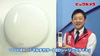 【ビックカメラ】東芝 マルチカラーLEDシーリングライト 動画で紹介 thumbnail