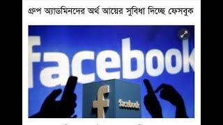 গ্রুপ অ্যাডমিনদের অর্থ আয়ের সুবিধা দিচ্ছে ফেসবুক BD Technology News * Mithun