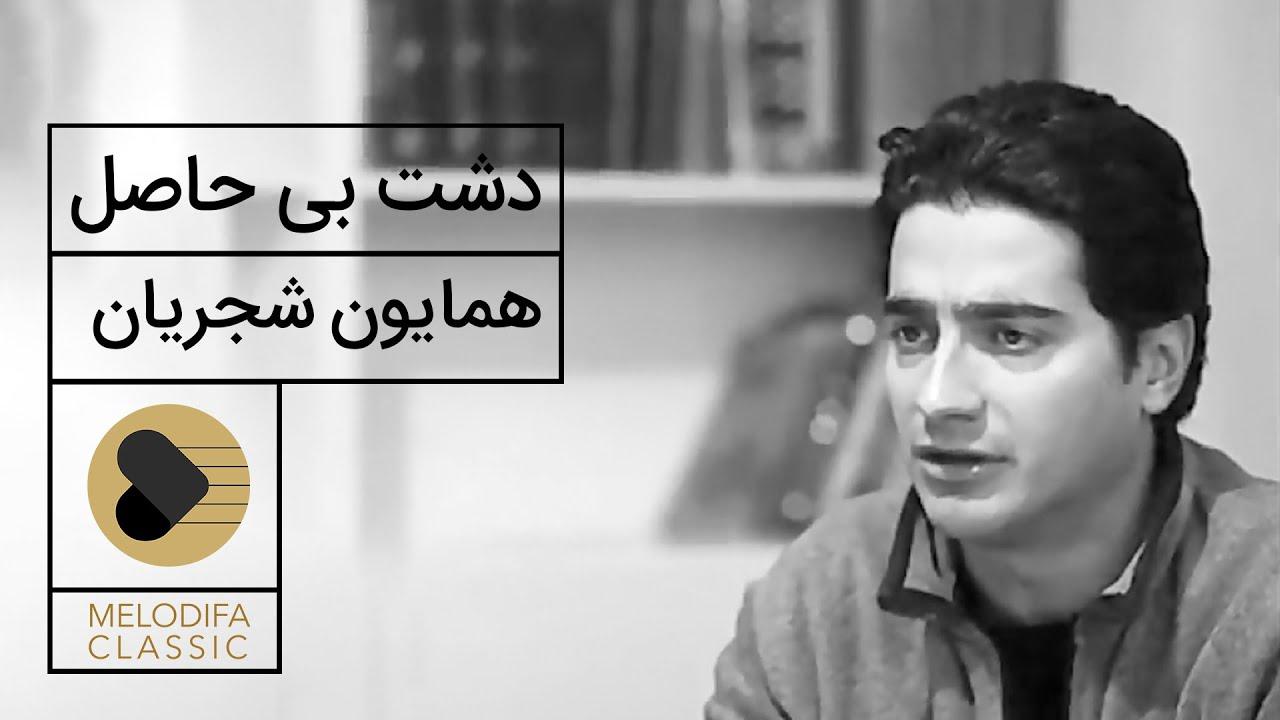 Download Homayoun Shajarian - Dashte Bi Hasel (همایون شجریان - دشت بی حاصل)