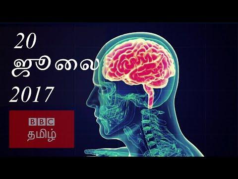 BBC Tamil TV News Bulletin 20/07/17   பிபிசி தமிழ் தொலைக்காட்சி செய்தியறிக்கை 20/07/17