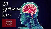 BBC Tamil TV News Bulletin 20-07-17 பிபிசி தமிழ் தொலைக்காட்சி செய்தியறிக்கை 20.07.2017