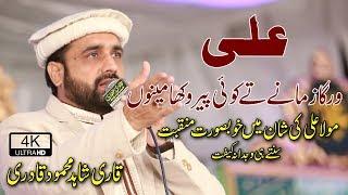 ali-warga-zamane-te-koi-peer-wakea-menu-qari-shahid-mahmood-exculsive-performance