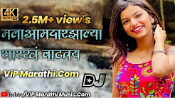 Mix - Vip marathi song