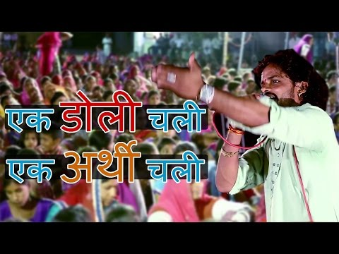 Must Watch : एक डोली चली एक अर्थी चली   Doli aur Arthi   Lehrudas Vaishnav
