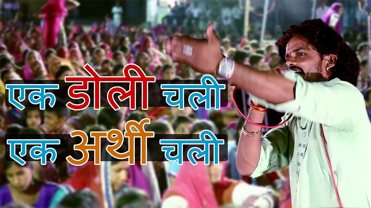 Doli aur arthi naresh narsi download or listen free online saavn.