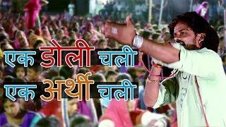 Must Watch : एक डोली चली एक अर्थी चली | Doli aur Arthi | Lehrudas Vaishnav
