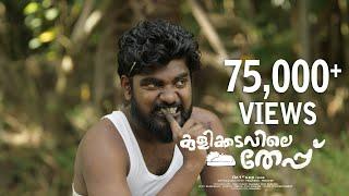 കുളിക്കടവിലെ തേപ്പ് | Kulikkadavile theppu Malayalam Award Winning Realistic Comedy Short Film 2017