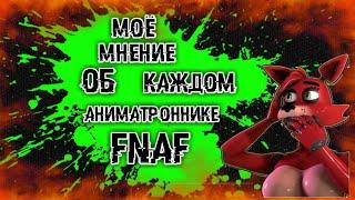 رأيي عن كل متحرك FNAF .