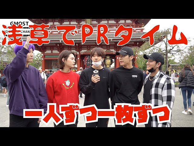 GMOST #11 『浅草でPRタイム!!CD売れるまで帰れまテン!!』