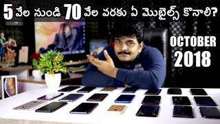 Best mobiles in different Price categories till October 2018 ll in telugu ll
