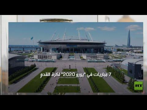 سان بطرسبورغ تستضيف مباريات من كأس أوروبا  - نشر قبل 10 ساعة