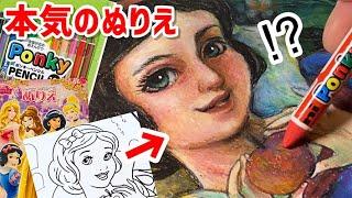 [ポンキーペンシルで本気の塗り絵]白雪姫の肖像画風に塗ってみた