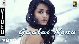 Chirunavvula Chirujallu - Gaalai Nenu Video | Jiiva, Trisha | Harris