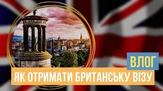 Як отримати британську візу | MyCheapTrip