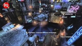 Batman: Arkham City. Видеообзор