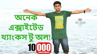 Thanks To ALL 10,000+ Subscribers On Mr TecH Bengali Youtube Channel !!!
