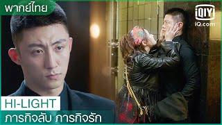 พากย์ไทย: เขาจะปวดใจเหมือนฉันไหม | ภารกิจลับ ภารกิจรัก(My Dear Guardian) EP.13 | IQiyi Thailand