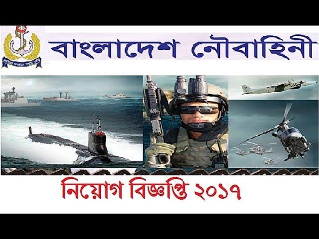 Bangladesh Navy Jobs Circular in September 2017   Bd Navy Circular 2018