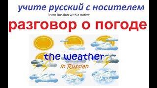 № 39  ПОГОДА / Как говорить о погоде / русский для начинающих