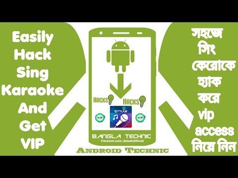 সহজ সিং কেরোকে (Sing Karaoke) হ্যাক করে ফ্রিতে Vip Access নিন(Easily Hack Sing Karakoe And Get Vip)