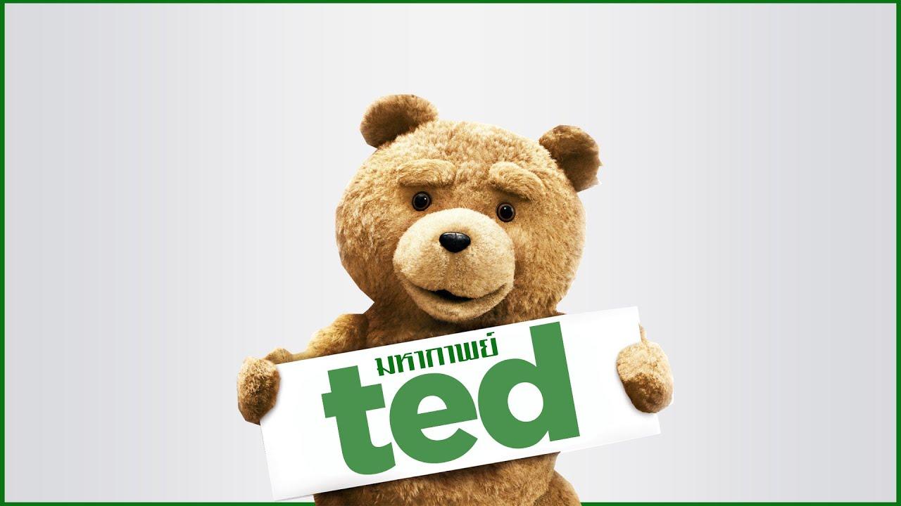 มหากาพย์ Ted หมีไม่แอ๊บ แสบได้อีก