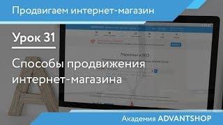 Академия AdvantShop. Урок 31. Способы продвижения интернет-магазина