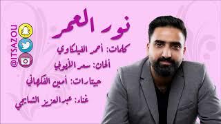 """أغنية عيد الأم """"نور العمر"""" لـ عبدالعزيز الشايجي"""