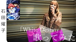 White Destiny (石田燿子) 新白雪姫伝説プリーティア ------ [EN/日本語] Who remembers Pretear =D? It was one of my favorite anime when I was a kid and I watched ...