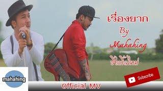 เรื่องยาก - MAHAHING [ เอ มหาหิงค์ ] [Official MV]